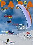 PARA WORLD (パラ ワールド) 2018年12月号