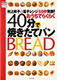 村上祥子の電子レンジ30秒発酵!おうちでらくらく40分で焼きたてパン (村上祥子のらくらくシリーズ)