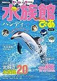 水族館ぴあハンディ 全国版 (ぴあMOOK)