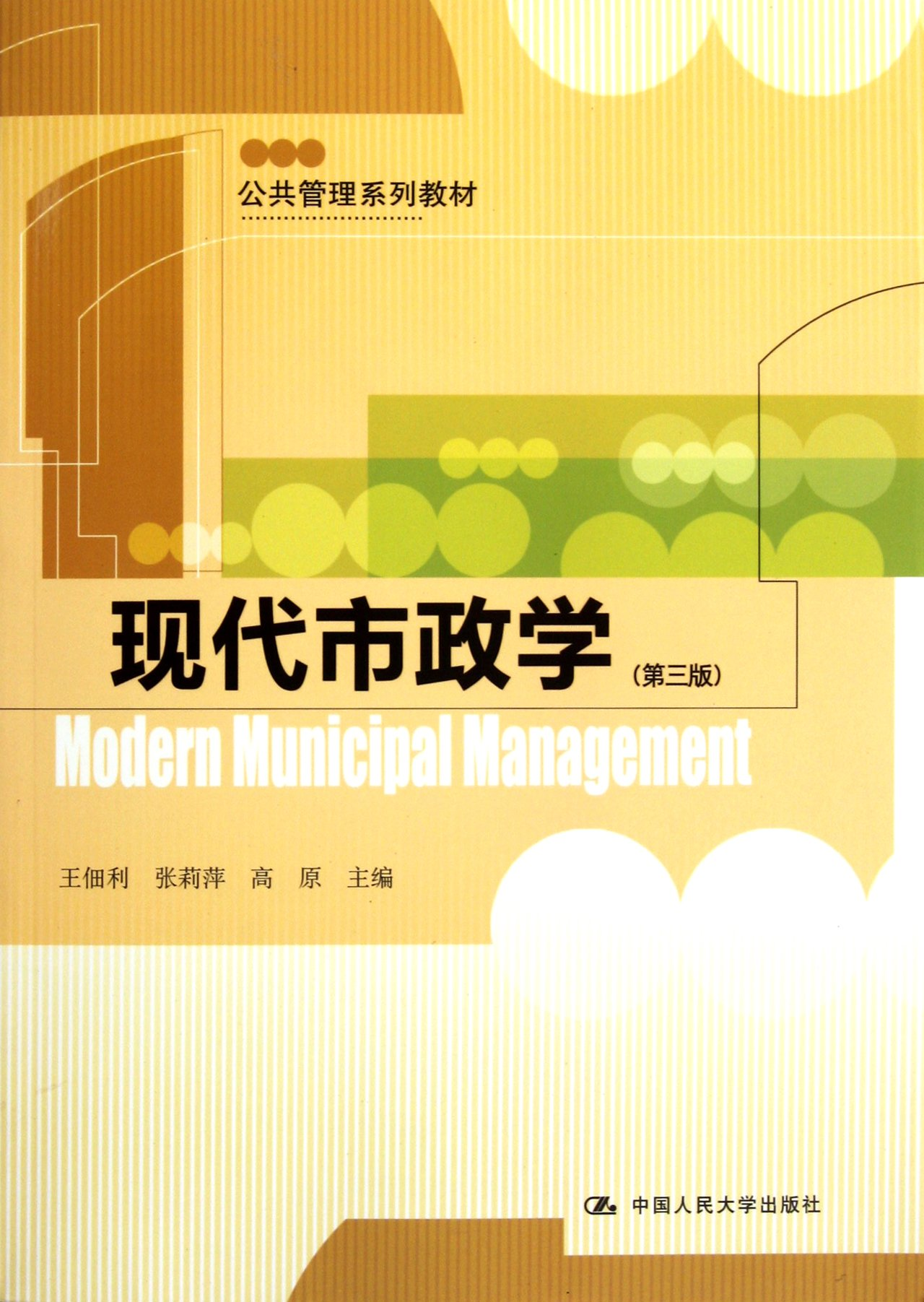 Download Modern Municipal Management (Chinese Edition) pdf