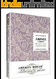 诺贝尔文学奖作品典藏书系:大地的成长
