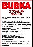 BUBKA(ブブカ) コラムパック 2019年6月号 [雑誌]