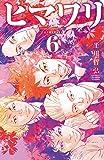 ヒマワリ(6): 少年チャンピオン・コミックス