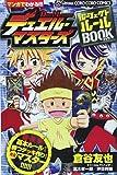 デュエル・マスターズ パーフェクト ルール BOOK (てんとう虫コロコロコミックス)