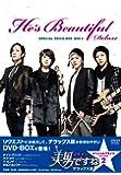 美男<イケメン>ですね デラックス版 スペシャル・プライス DVD-BOX2