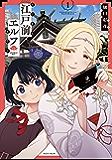 江戸前エルフ(1) (少年マガジンエッジコミックス)