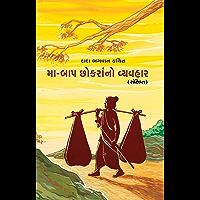 Generation Gap (Abr.) (Gujarati Edition)