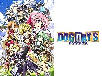 DOG DAYS -ドッグデイズ-