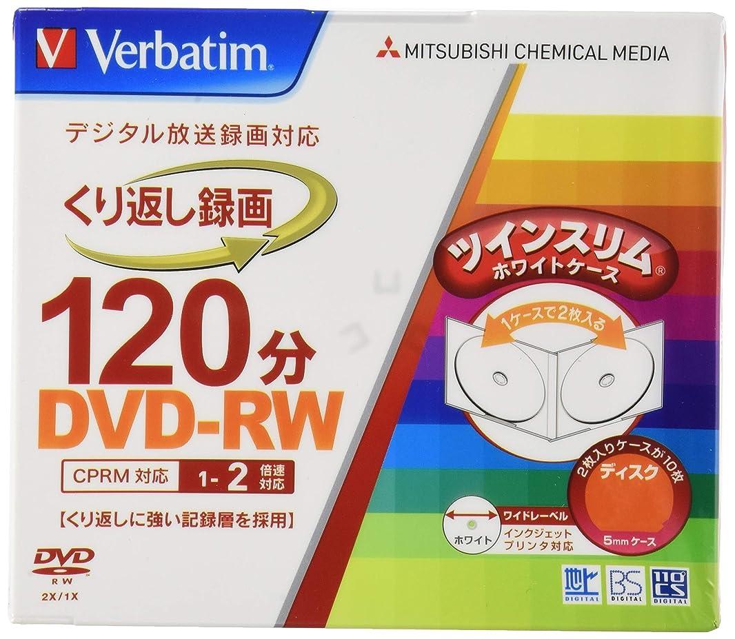 速度スリム暫定の三菱ケミカルメディア Verbatim データ用DVD-RW くり返し記録 DHW47Y10V1 (2-4倍速/10枚)