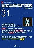 国立高等専門学校 平成31年度用 【過去6年分収録】 (高校別入試問題シリーズA0)