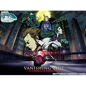 牙狼〈GARO〉 -VANISHING LINE-