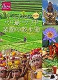 改訂版 バリ島ウブド 楽園の散歩道(地球の歩き方GEMSTONE) (地球の歩き方GEM STONE)