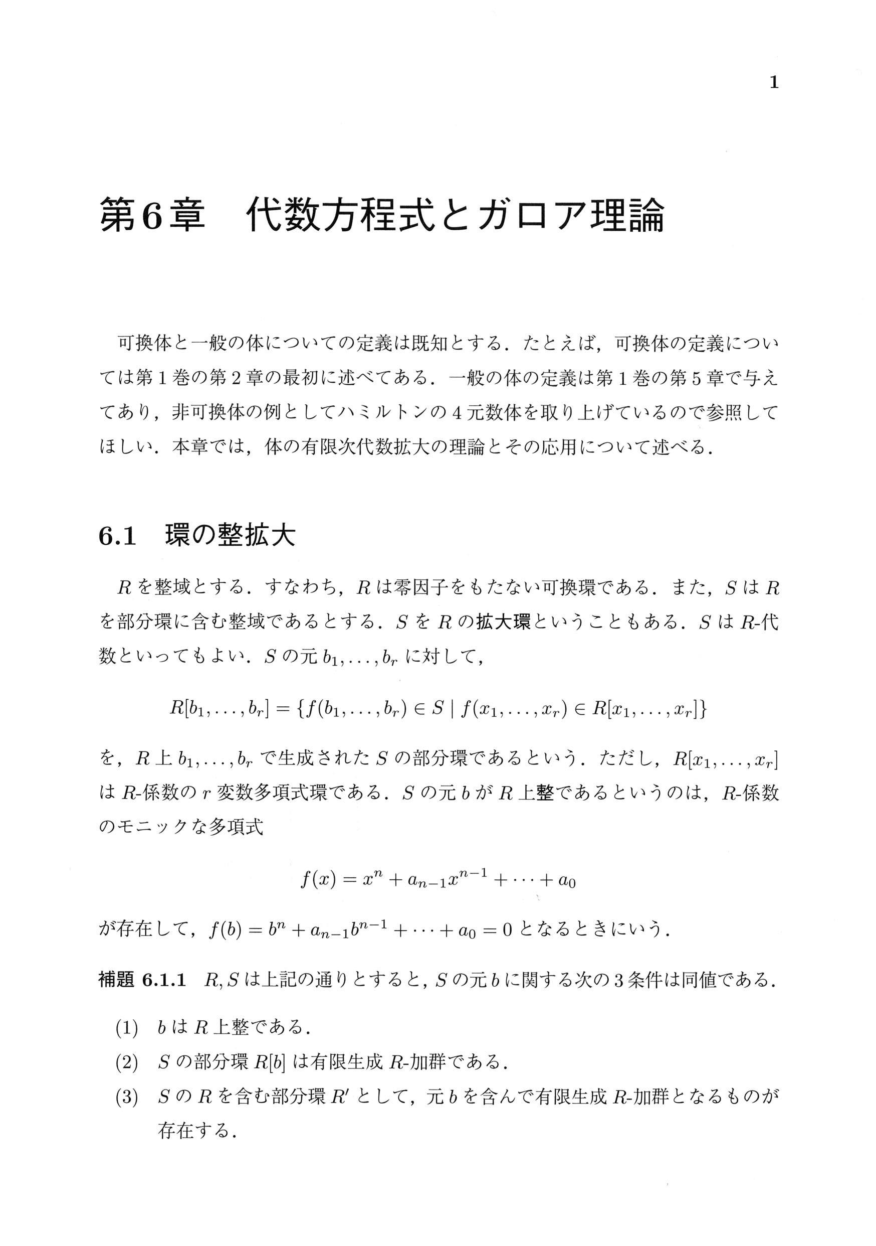 代数学2 -発展編- | 宮西 正宜...