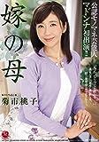 嫁の母 マドンナ [DVD]