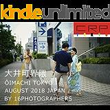 写真集 CRP TOKYO  大井町界隈  2018 JAPAN  by 16photographers