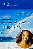 毎日を幸せにするホ・オポノポノ手帳2017