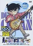 名探偵コナン PART26 Vol.5 [DVD]