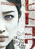 ヒトコワ-ほんとに怖いのは人間- [DVD]