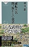 逆転大名 関ヶ原からの復活 (祥伝社新書)