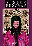 四ツ谷十三式新世界遭難実験 1 (コミックブレイド)