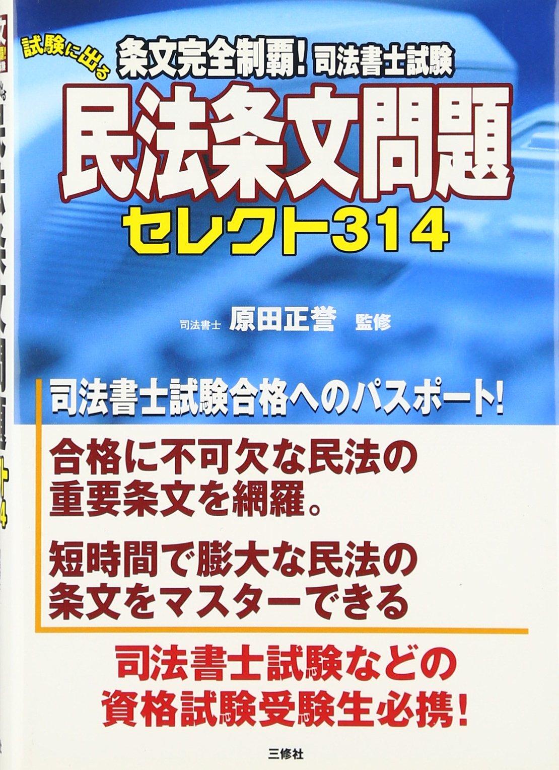 Download Jōbun kanzen seiha shihō shoshi shiken shiken ni deru minpō jōbun mondai serekuto 314 ebook