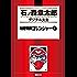 秘密戦隊ゴレンジャー(1) (石ノ森章太郎デジタル大全)
