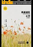 路遥遥的心事(中国好小说)