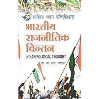 भारतीय राजनीतिक चिन्तन ( Indian Political Thought ) - Sahitya Bhawan Publications