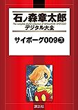 サイボーグ009(3) (石ノ森章太郎デジタル大全)