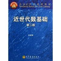 面向21世纪课程教材:近世代数基础(第2版)
