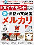 週刊ダイヤモンド 2018年9/22号 [雑誌]