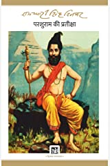 Parshuram Ki Pratiksha (Hindi Edition) Kindle Edition