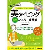 (CD-ROM付)美タイピング完全マスター練習帳 Windows 10/8.1/8/7/Vista対応