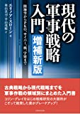 現代の軍事戦略入門【増補新版】陸海空からPKO、サイバー、核、宇宙まで