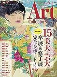 ARTcollectors'(アートコレクターズ) 2017年 5 月号