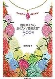 """樹原涼子からあなたへ""""贈る言葉""""300選: もっとピアノが好きになる!"""