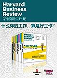 哈佛商业评论·什么样的工作,算是好工作?【精选必读系列】(全8册)
