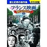 フランス映画 名作コレクション 2 DVD10枚組 BCP-065