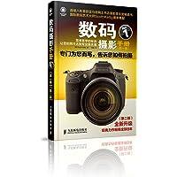 数码摄影手册(第1卷)(第2版)