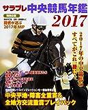 サラブレ 中央競馬年鑑2017 (カドカワエンタメムック)