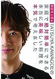 前回を上回る TATSUYA KAWAGOEの家庭で絶対簡単にできる本当に美味しい料理を本気で考えました [DVD]