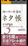 ストーリー作家のネタ帳 イベント編3―人間ドラマ・人間関係の王道プロット15種