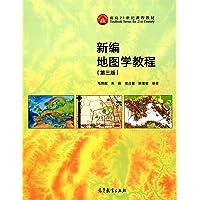 面向21世纪课程教材:新编地图学教程(第三版)
