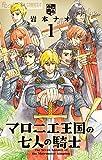 マロニエ王国の七人の騎士 1 (1) (フラワーコミックスアルファ)