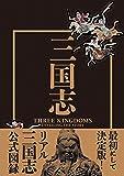 三国志 Three Kingdoms Unveiling the Story