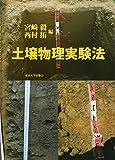 土壌物理実験法