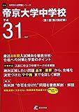 帝京大学中学校 平成31年度用 【過去4年分収録】 (中学別入試問題シリーズN16)