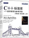 C++标准库:自学教程与参考手册(第2版)(英文版)(套装共2册)