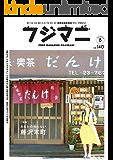 地域情報誌フジマニ vol.140: 特集 あなたの知らない藤沢本町