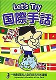 Let's Try国際手話